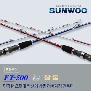 FT-500 船 참돔